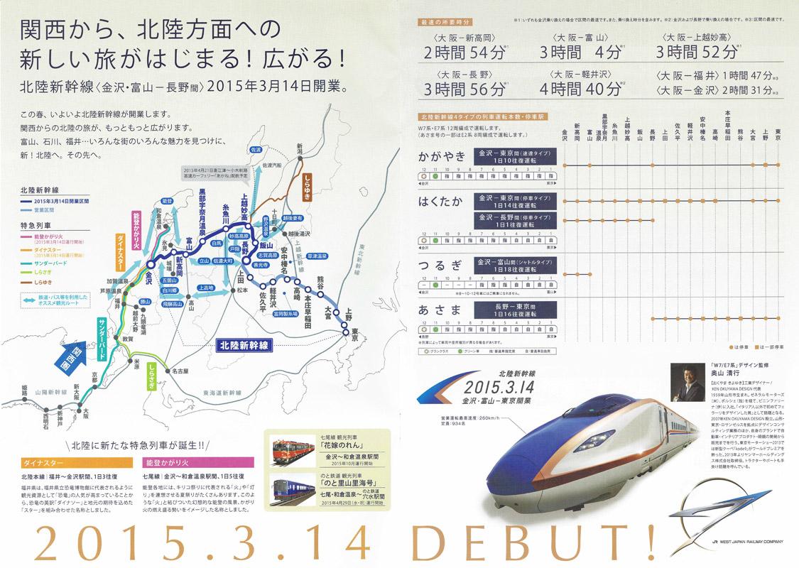 北陸新幹線 2015年始動パンフレット