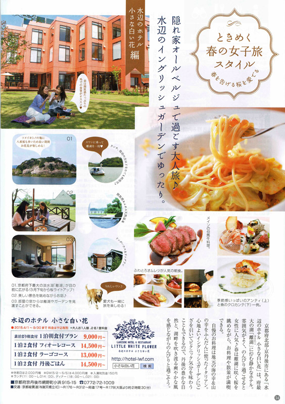 旅楽 たびらく 2015 SPRING No.42