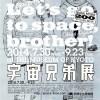 宇宙兄弟展2014