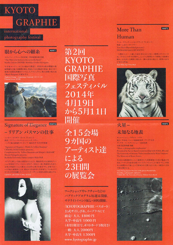 KYOTO GRAPHIE 国際写真フェスティバル2014
