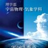 京都産業大学 理学部 宇宙物理・気象学科 新設パンフレット