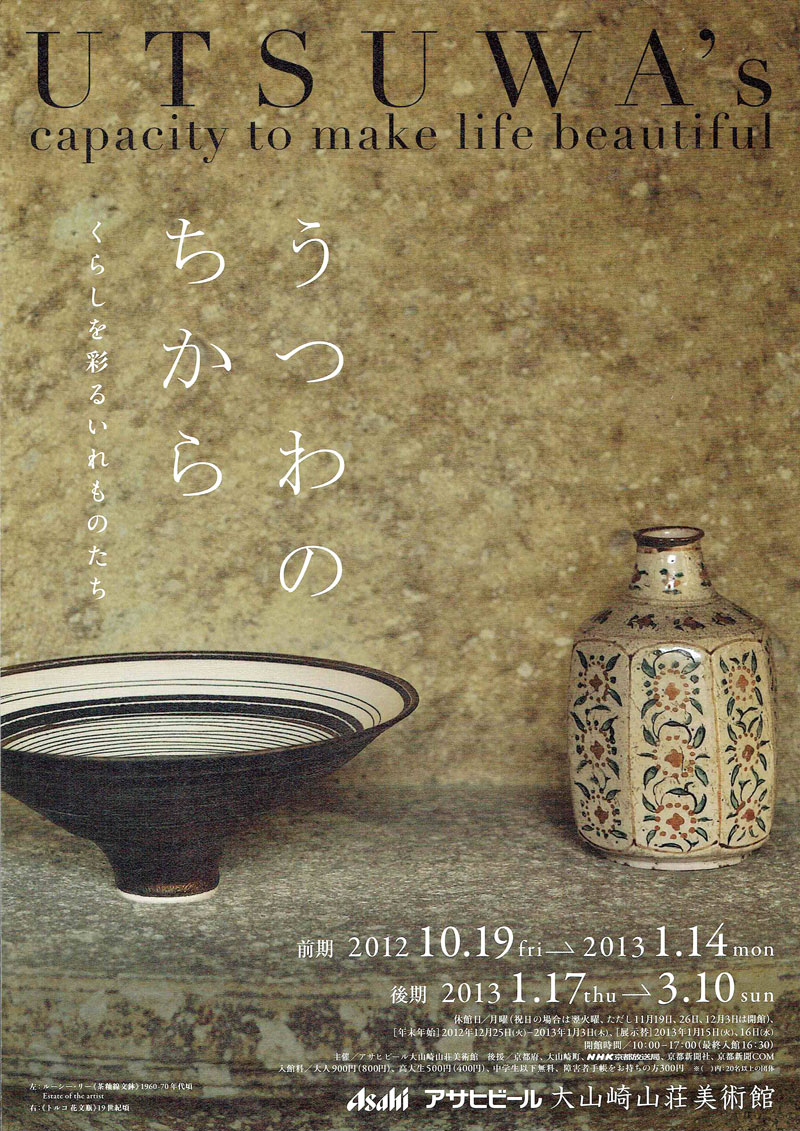 大山崎山荘美術館「うつわのちから展」チラシデザイン