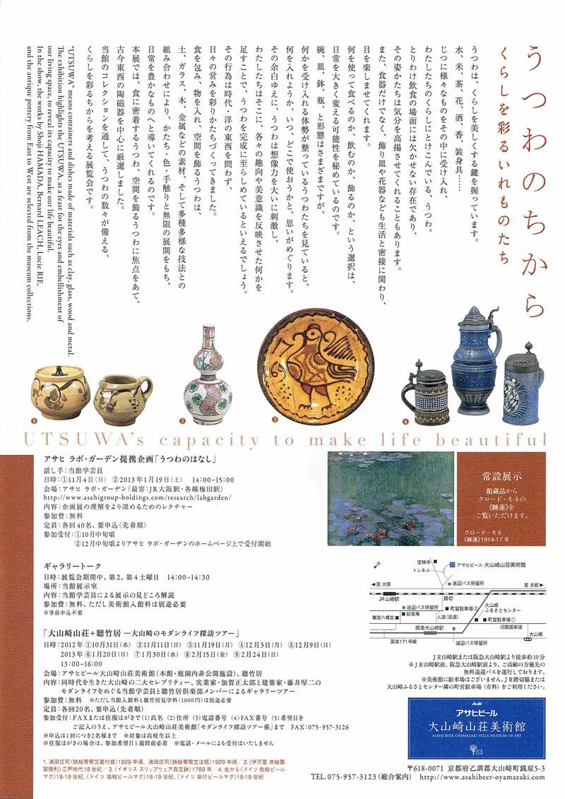大山崎山荘美術館「うつわのちから展」チラシ