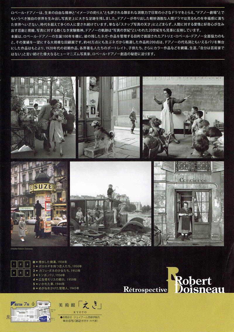 ジェイアール京都伊勢丹 美術館えき「生誕100年記念写真展 ロベール・ドアノー」チラシ