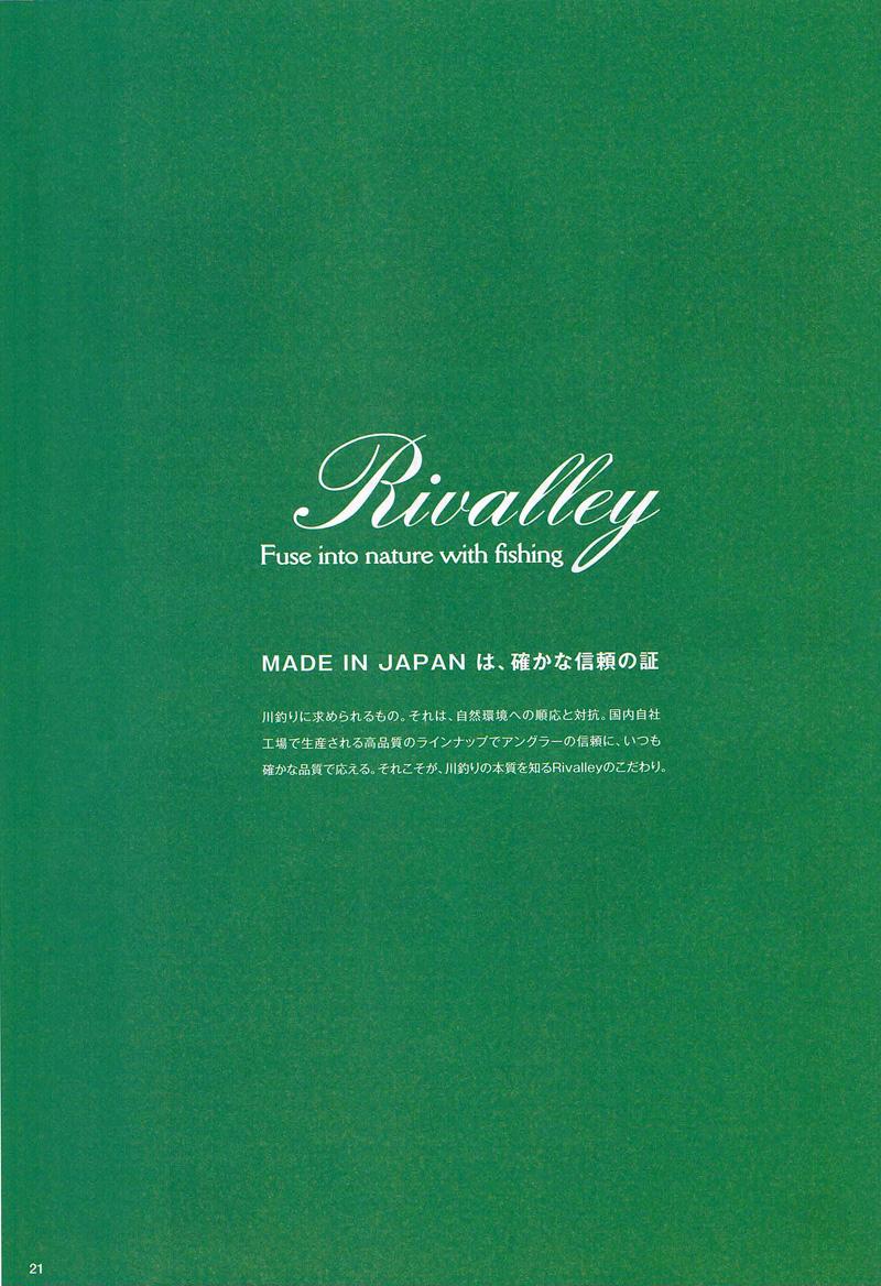 フィッシングメーカーRivalleyリバレイ2014カタログ