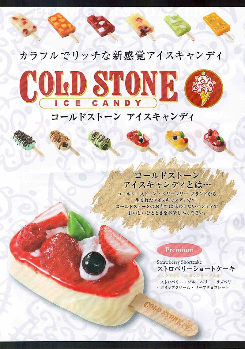 「コールドストーン・アイスキャンディ」チラシデザイン