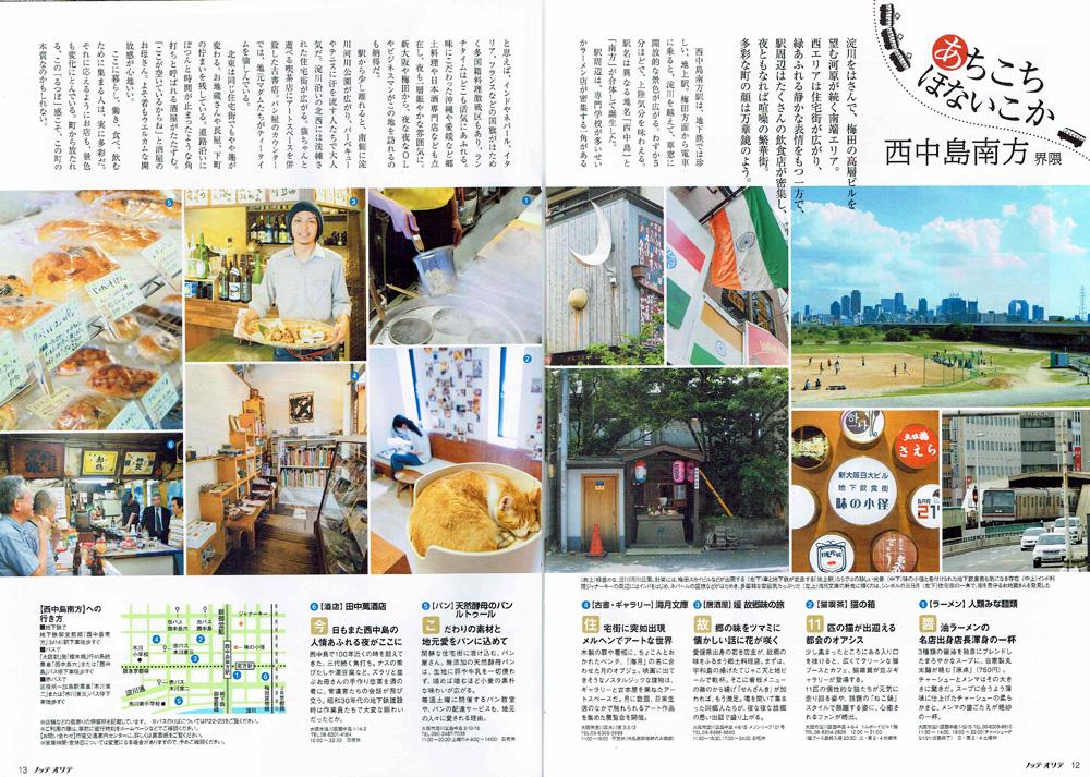 大阪市交通局フリーマガジン「ノッテオリテ2012 vol.20」