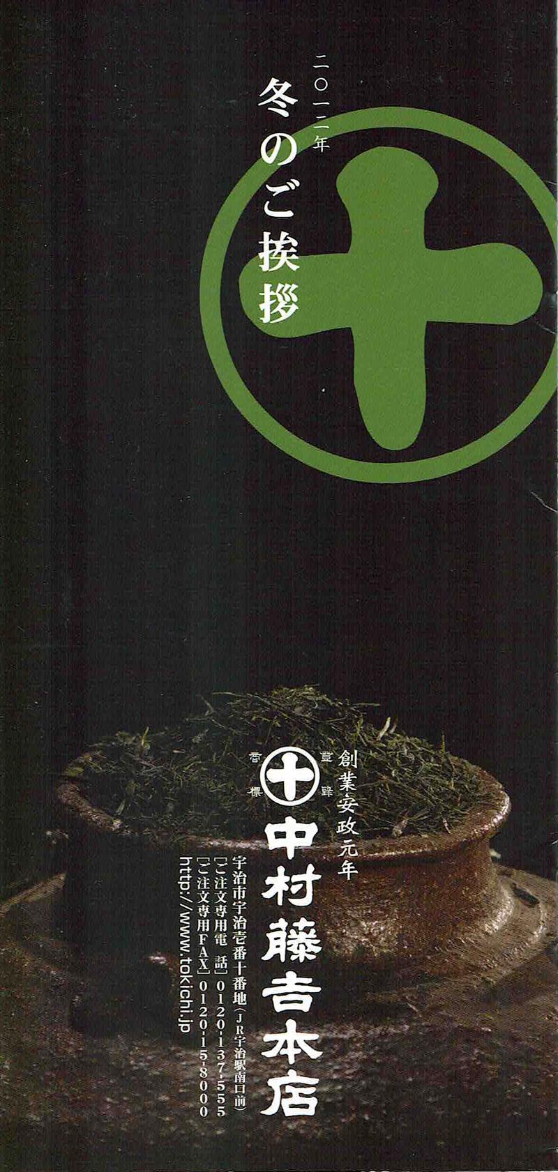 中村藤吉本店2012冬のご案内カタログ