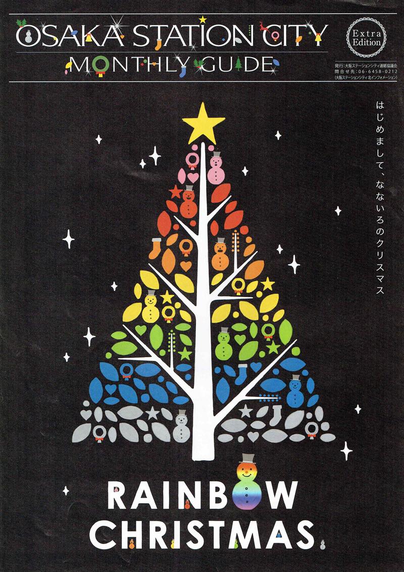 大阪ステーションシティーマンスリーガイド「2011RAINBOW CHRISTMAS」チラシ