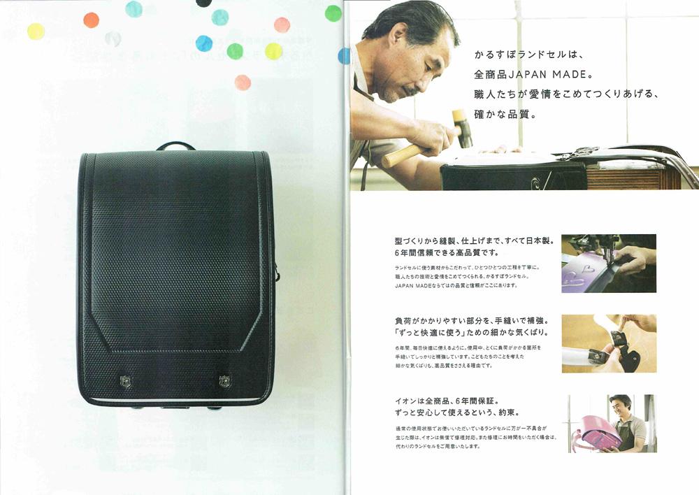 イオン「ランドセル かるすぽ 2016」カタログ
