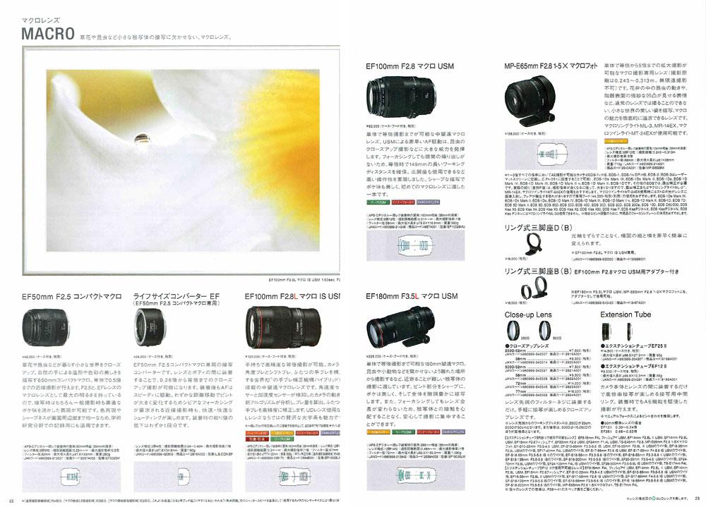 キャノンCanon「EFレンズ/EOSアクセサリーカタログ」2013年版デザイン