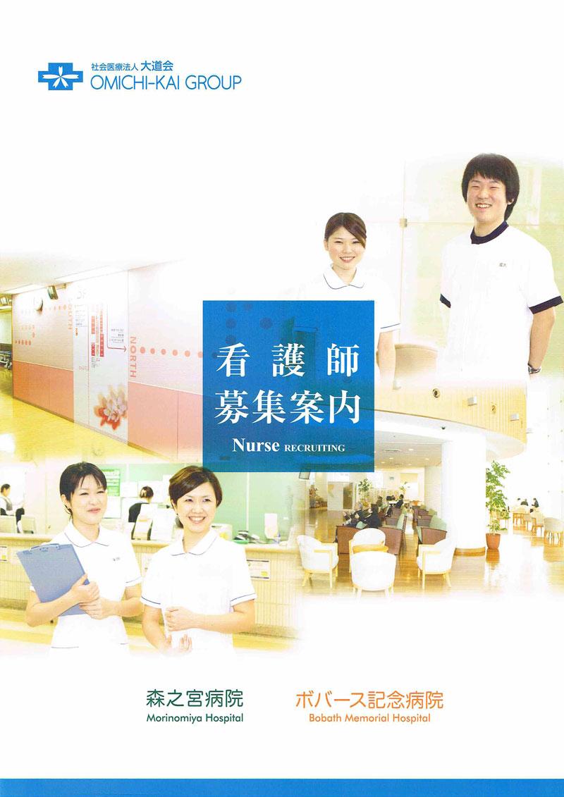 森之宮病院・ボバース記念病院(社会医療法人 大道会) 看護師募集案内パンフレット