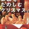 モスバーガー「食べたくなったら電話でモス 家族を楽しむクリスマス」チラシデザイン