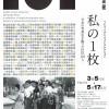 細見美術館「私の1枚 日本の写真史を飾った巨匠101人 フジフィルム・フォトコレクション」チラシ