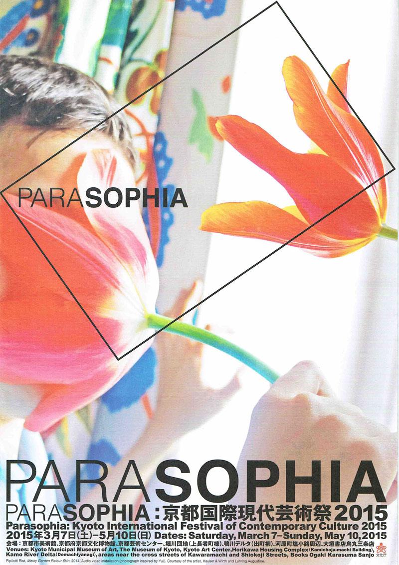 PARASOPHIA 京都国際現代芸術祭2015チラシ