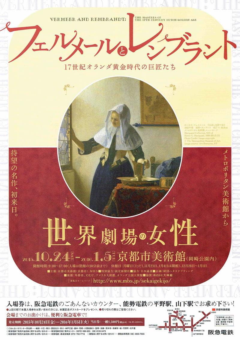 京都市美術館「フェルメールとレンブラント 世界劇場の女性」展チラシ