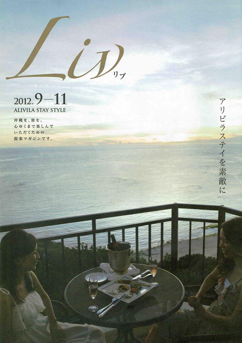 ホテル日航アリビア ヨミタンリゾート沖縄 フリーペーパーデザイン