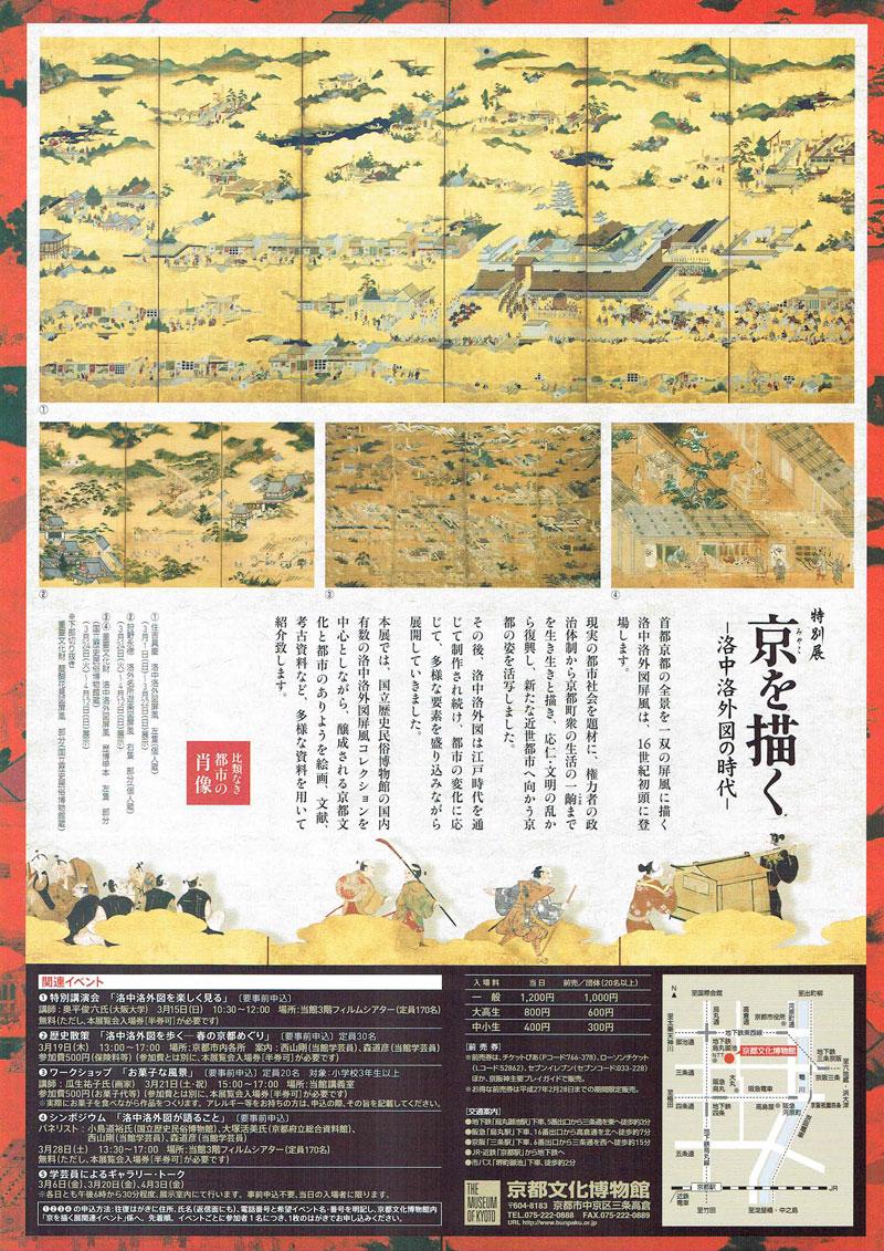 京都文化博物館「比類なき都市の肖像 特別展 京を描く 洛中洛外図の時代」チラシデザイン