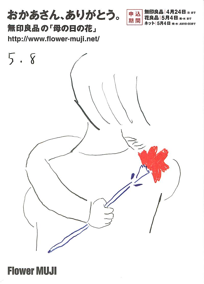 無印良品の「おかあさん、ありがとう。『母の日の花』」カタログデザイン