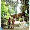姫路観光なびポート「書写山 圓教寺と周辺ガイド」パンフレットデザイン