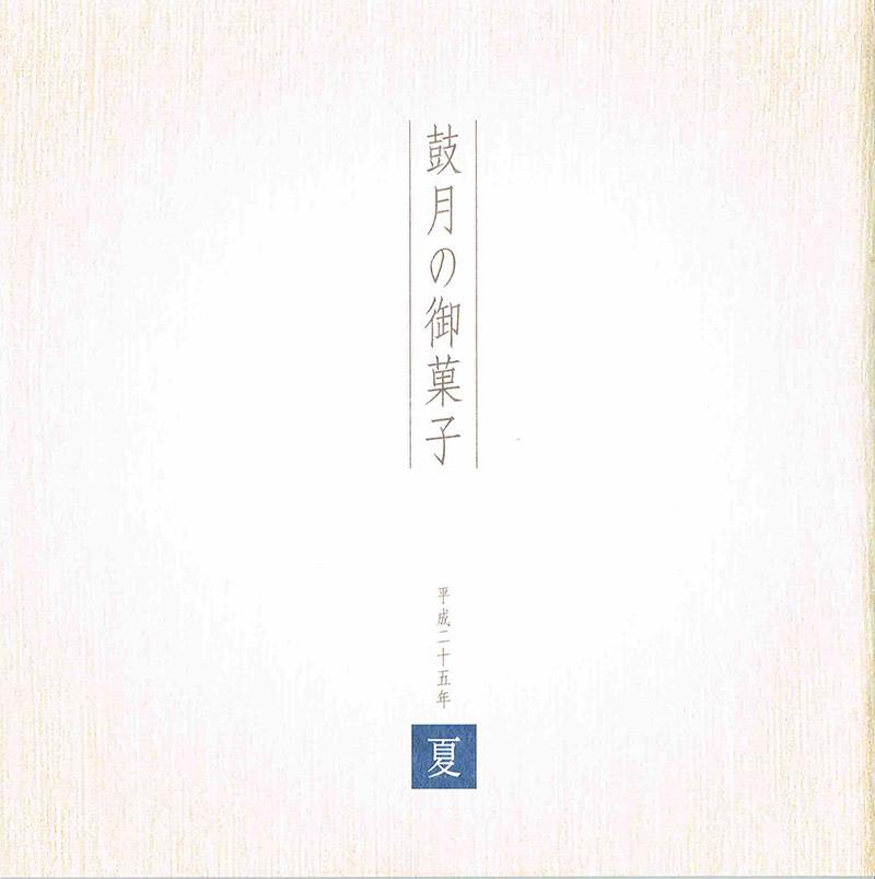 和菓子の鼓月「鼓月の御菓子 平成二十五年 夏」カタログデザイン
