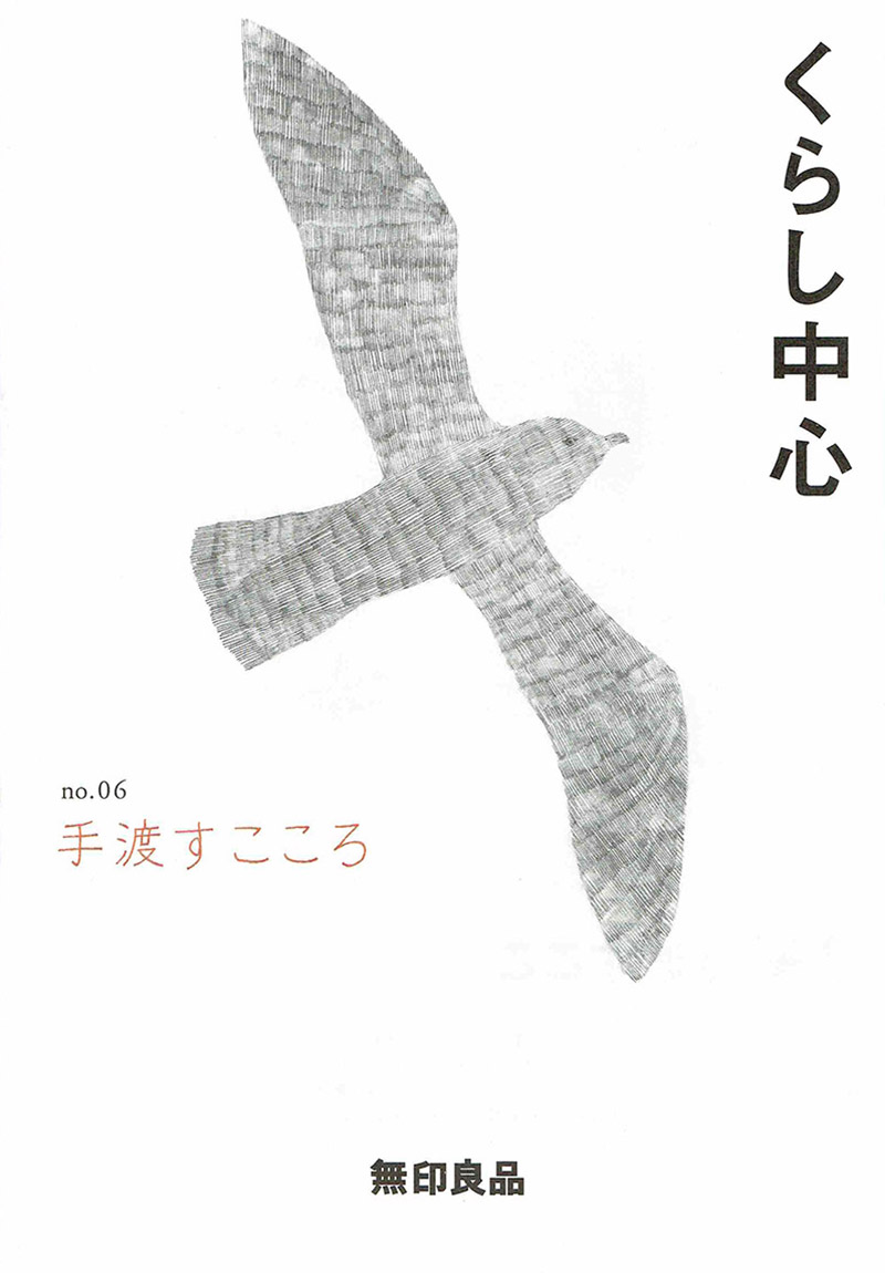 無印良品の無料小冊子「くらし中心 no.06」デザイン
