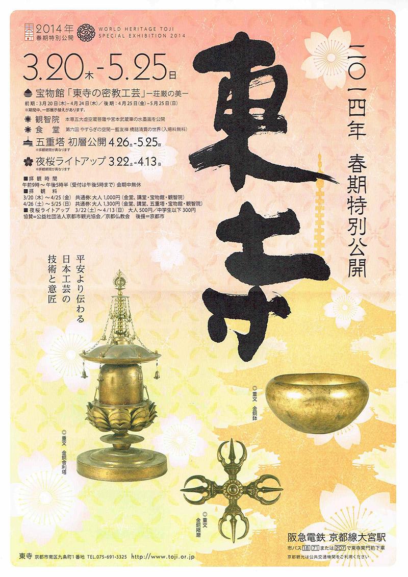 「東寺 2014年 春季特別公開」チラシデザイン