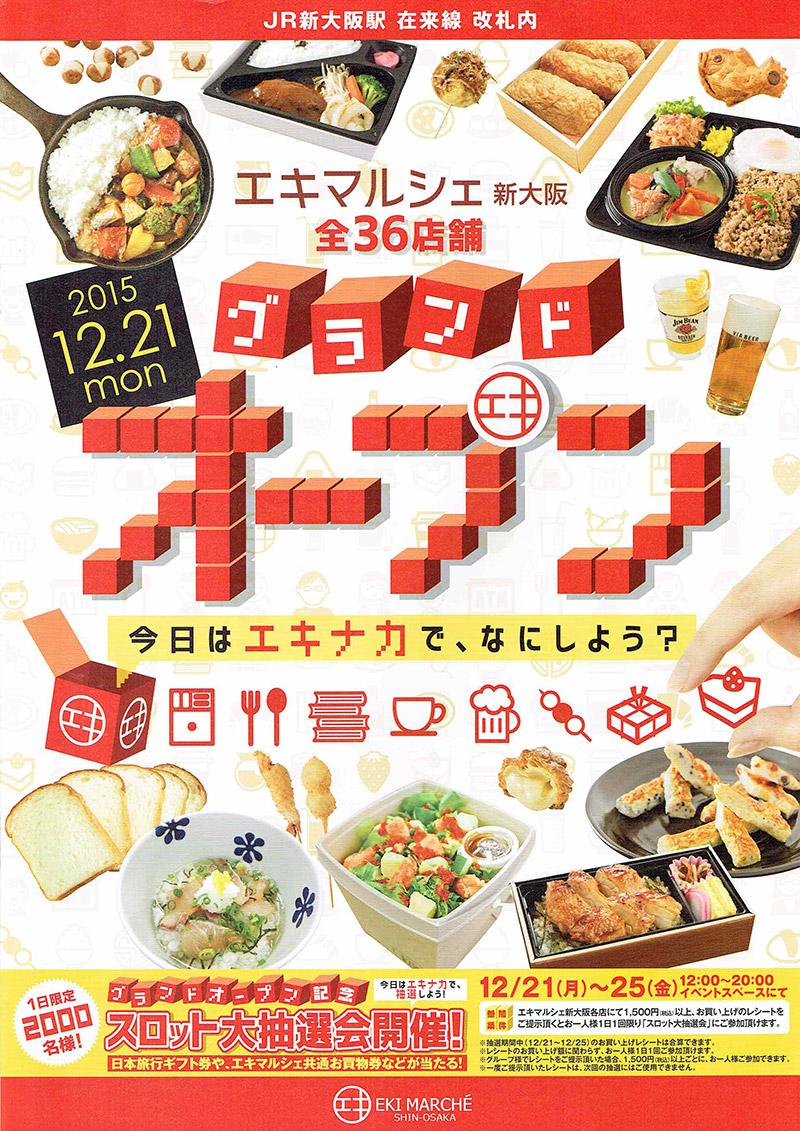 JR新大阪駅「エキマルシェ新大阪 グランドオープン」パンフレットデザイン