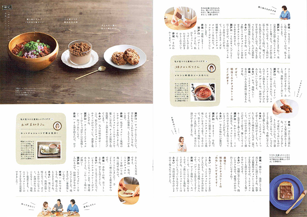 明治×暮らし上手特別企画「『明治ミルクチョコレート』の美味しいヒミツ」フリーペーパーデザイン