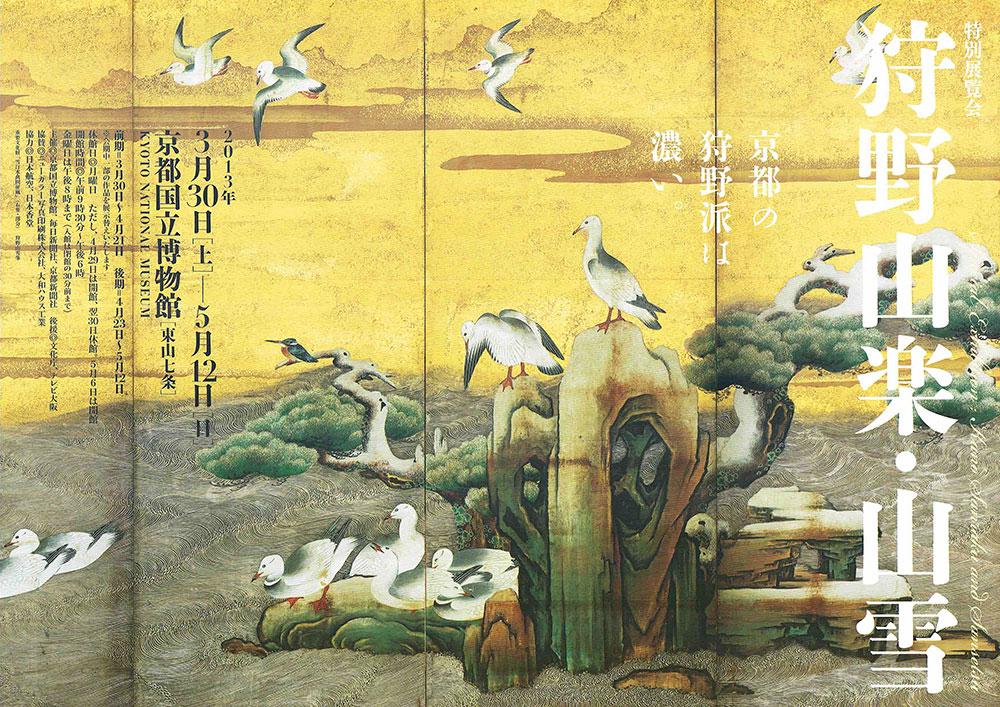 京都国立博物館「特別展覧会 狩野山楽・山雪」チラシデザイン