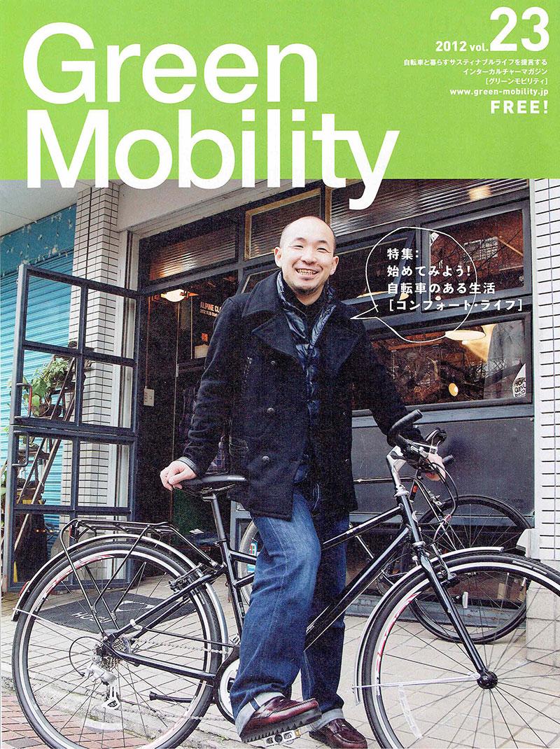自転車と暮らすサスティナブルライフを提言するインターカルチャーマガジン「Green MobilityGreen Mobility vol.23」フリーペーパーデザイン