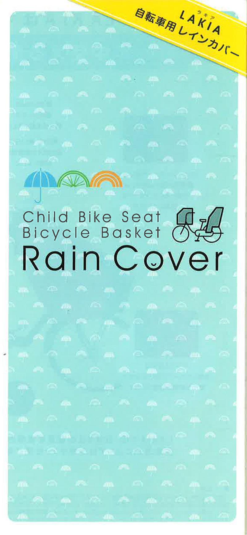 ラキア「自転車用レインカバー」リーフレットデザイン