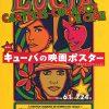 京都国立近代美術館「キューバの映画ポスター」チラシデザイン