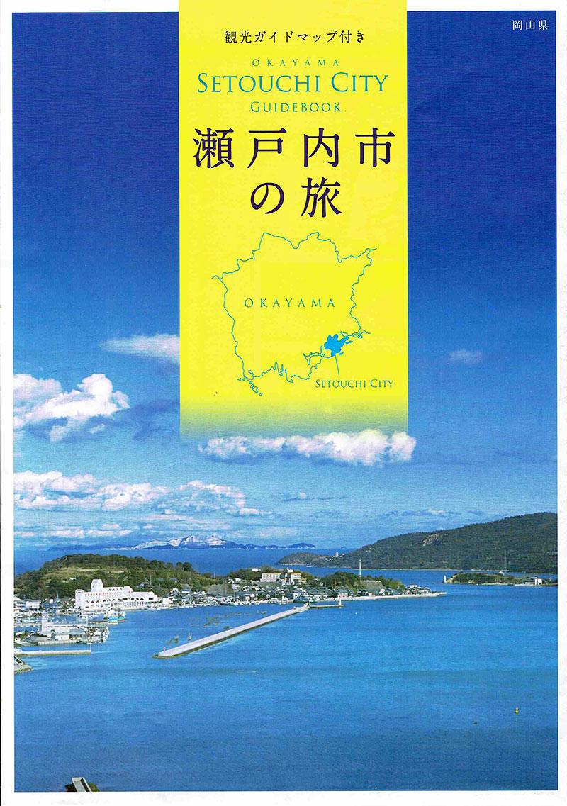 「瀬戸内市の旅ガイドブック」パンフレットデザイン