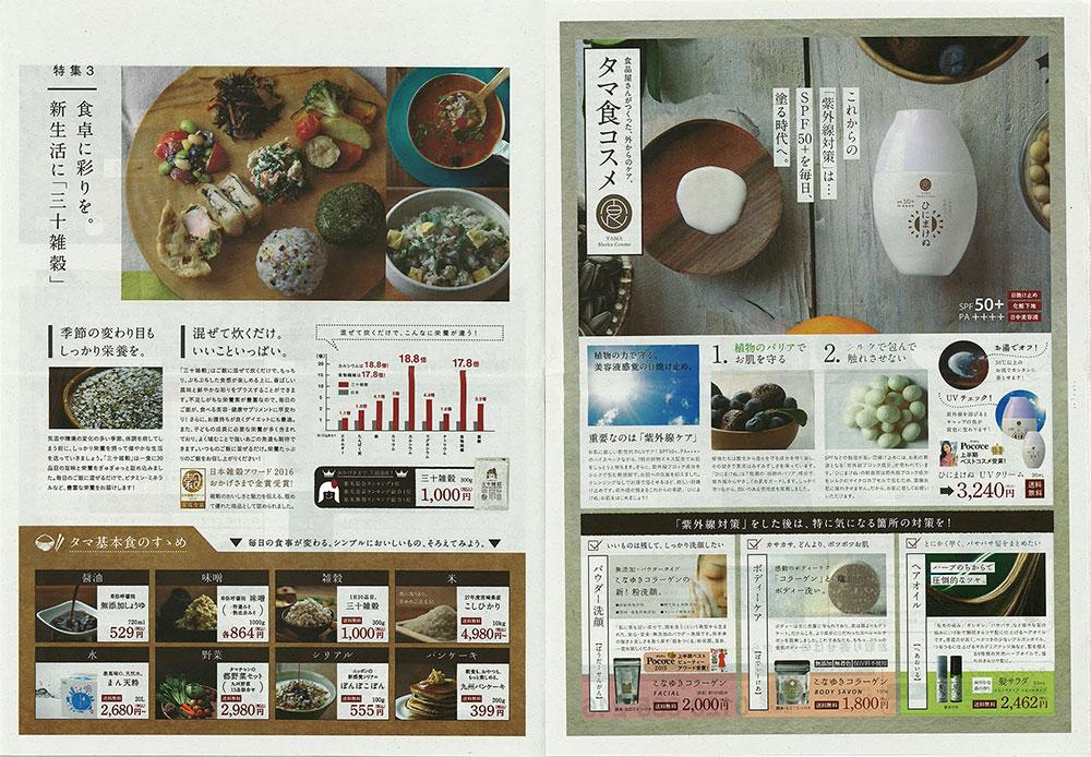 タマちゃんショップ「食通新聞vol.25」フリーペーパーデザイン