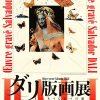 京都文化博物館「ダリ版画展」チラシデザイン