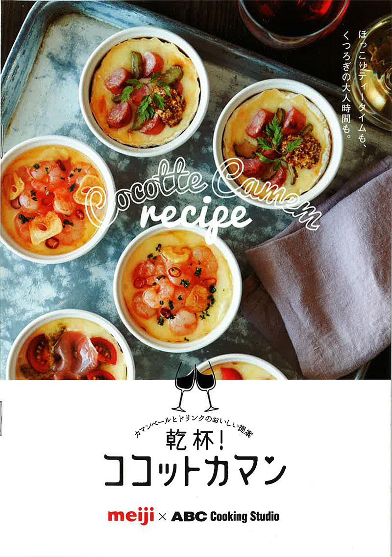 明治「ココットカマン(北海道十勝カマンベールチーズ)」フリーペーパーデザイン