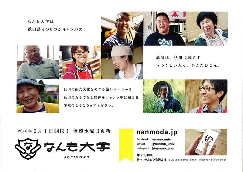 秋田県「なんも大学」チラシデザイン