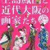 泉屋博古館「上島鳳山と近代大阪の画家たち」チラシデザイン