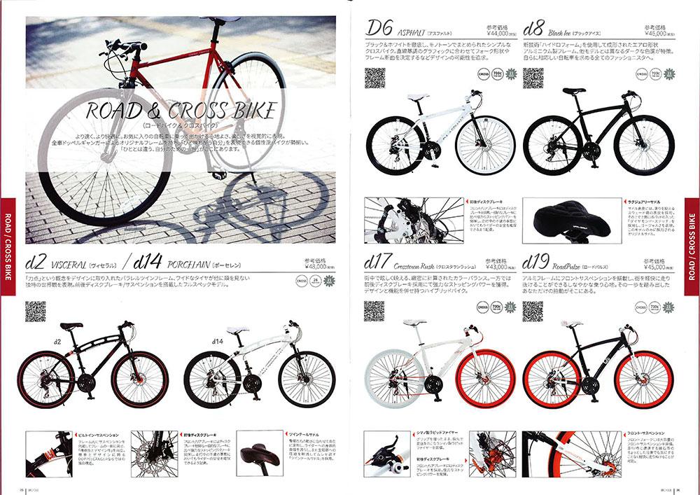 自転車ブランド「DOPPELGANGER バイク&アクセサリー 2016-17 カタログ」デザイン