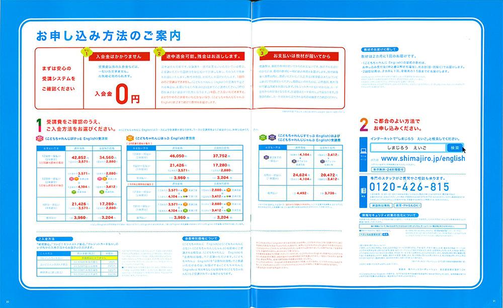 ベネッセ「こどもチャレンジEnglish総合案内パンフレット」デザイン