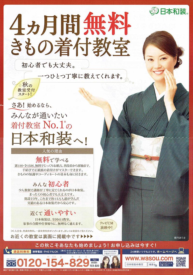 「日本和装 4ヵ月間無料きもの着付教室」チラシデザイン