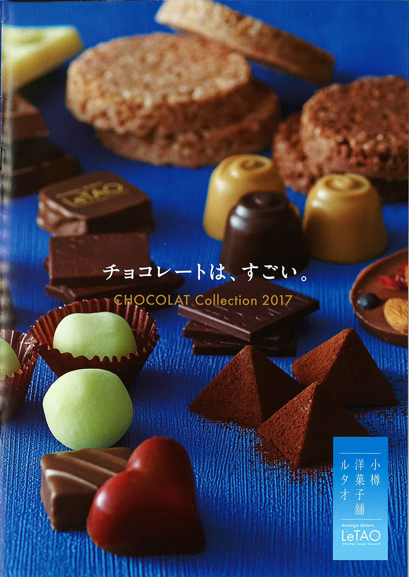 「ルタオLeTAO チョコレート コレクション2017」カタログ デザイン