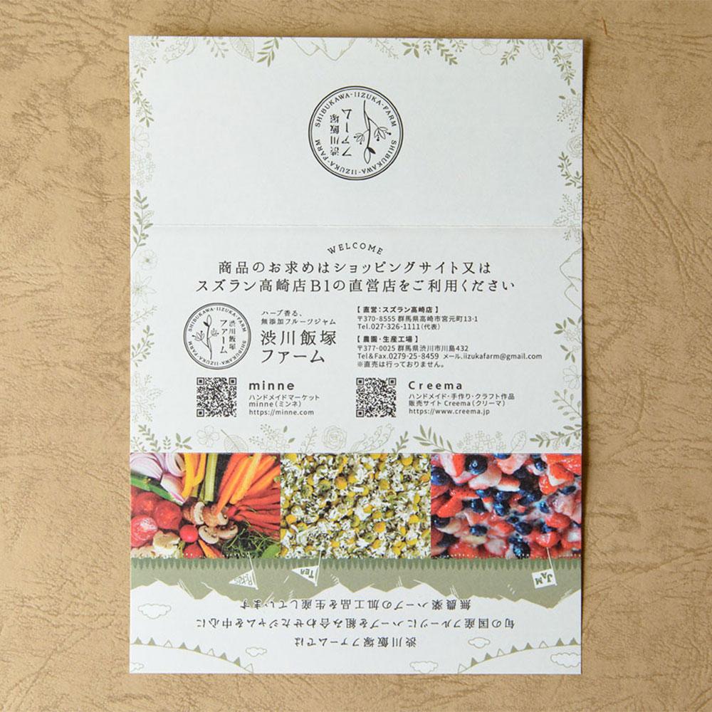 「渋川飯塚ファーム」 商品紹介パンフレットデザイン