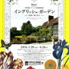 京都文化博物館「世界遺産 キュー王立植物園所蔵 イングリッシュガーデン」チラシデザイン