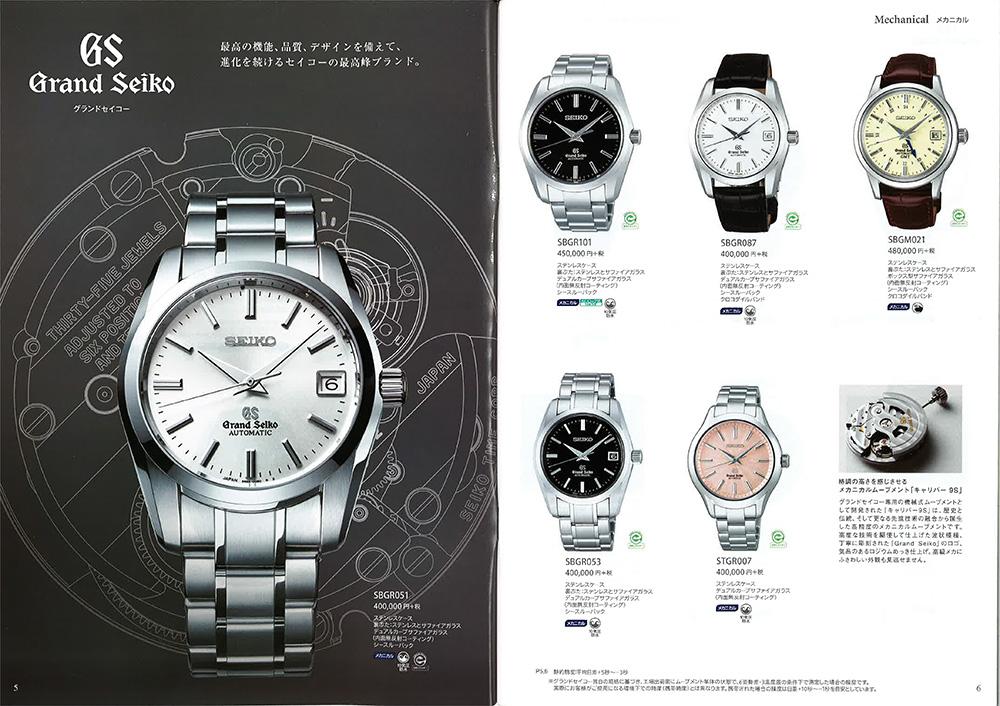 セイコーウオッチ「SEIKO 2016-2017 WATCH COLLECTION(時計コレクション)」カタログデザイン