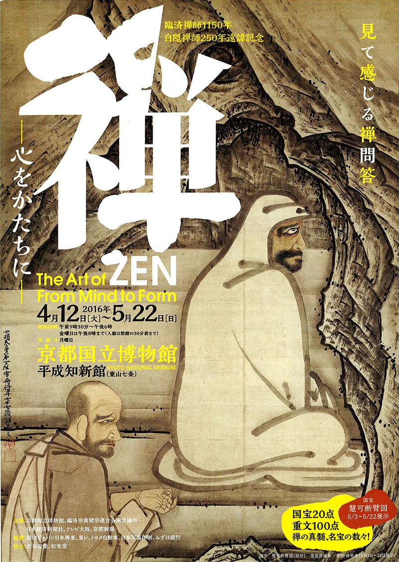 京都国立博物館「禅Zen 心をかたちに」チラシデザイン