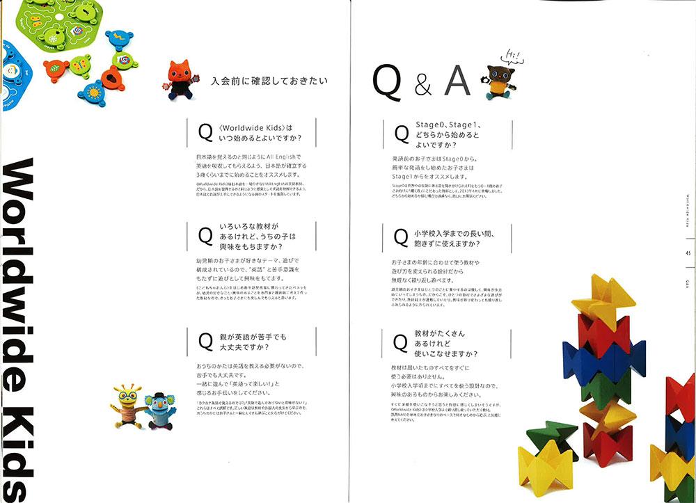 ベネッセ「ワールド・ワイド・キッズ World Wide Kids」総合パンフレットデザイン