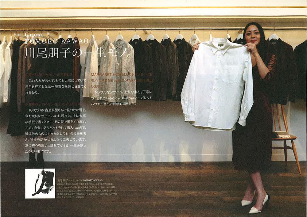 「BAL issue3 fall 2016 京都BAL」パンフレットデザイン
