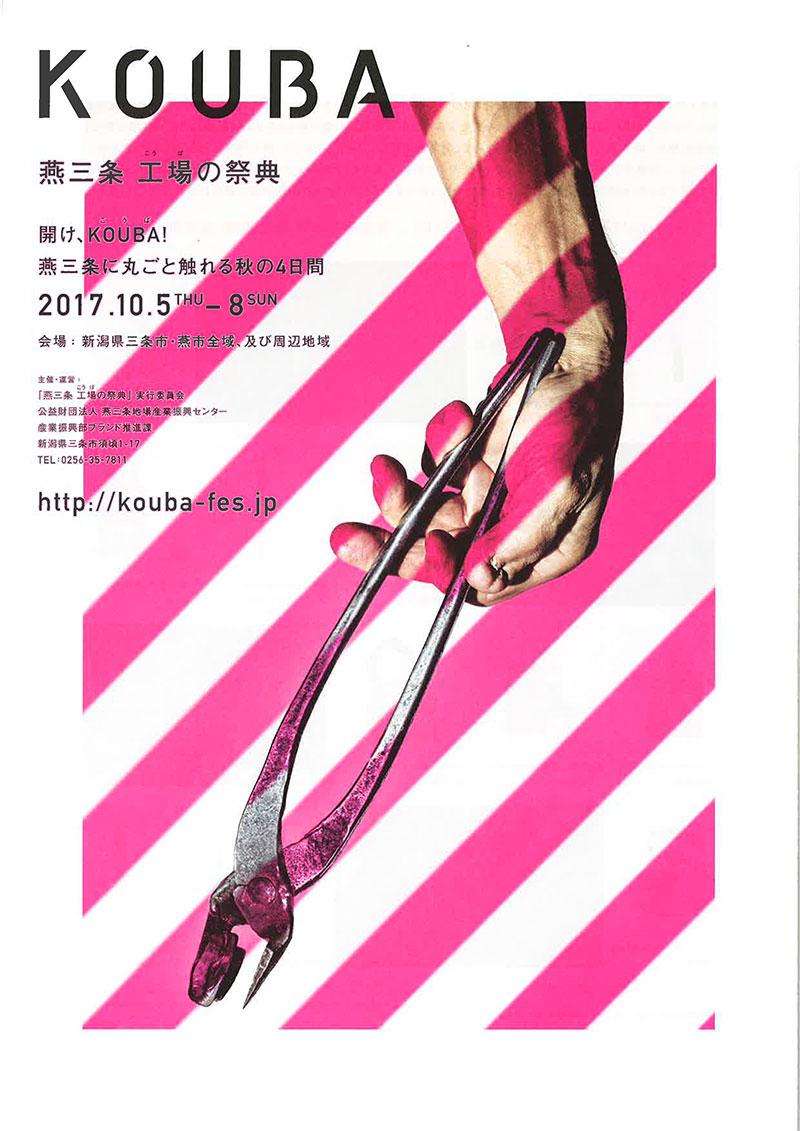 「KOUBA 燕三条 工場の祭典」チラシデザイン